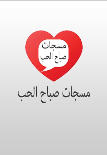 مسجات صباح الحب sabah lhob