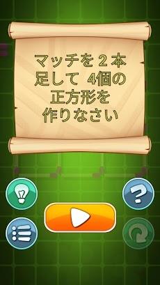 マッチ棒パズルゲームのおすすめ画像3