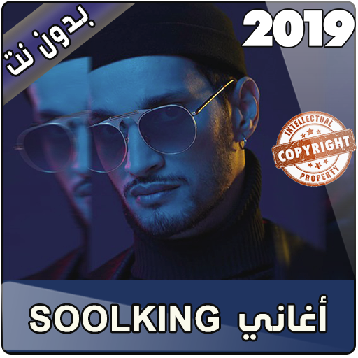 SOOLKING 2019 Icon