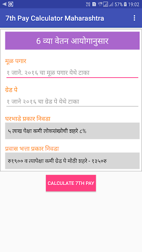 7th Pay Calculator Maharashtra screenshot 1