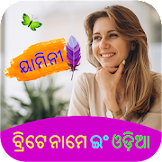 Odia Name Art On Photo, Write Oriya Text On photo
