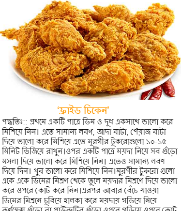 All recipes bangla android apps on google play all recipes bangla screenshot forumfinder Gallery