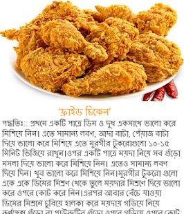 All recipes bangla apps on google play screenshot image forumfinder Image collections
