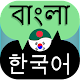 Bangla to Korean Translation for PC-Windows 7,8,10 and Mac