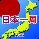 書き取り日本一周 FREE