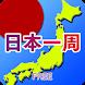書き取り日本一周 FREE - Androidアプリ