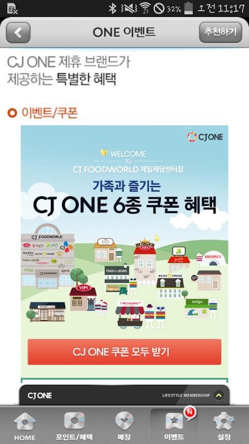 CJ ONE - screenshot