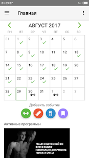 StayFit workout trainer - náhled