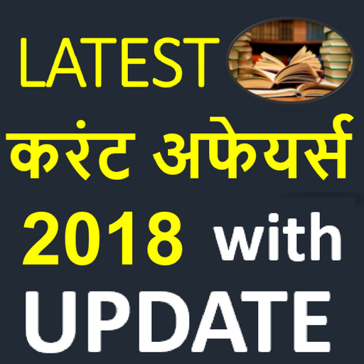 Latest Current Affairs 2018 For All Exam in Hindi icon