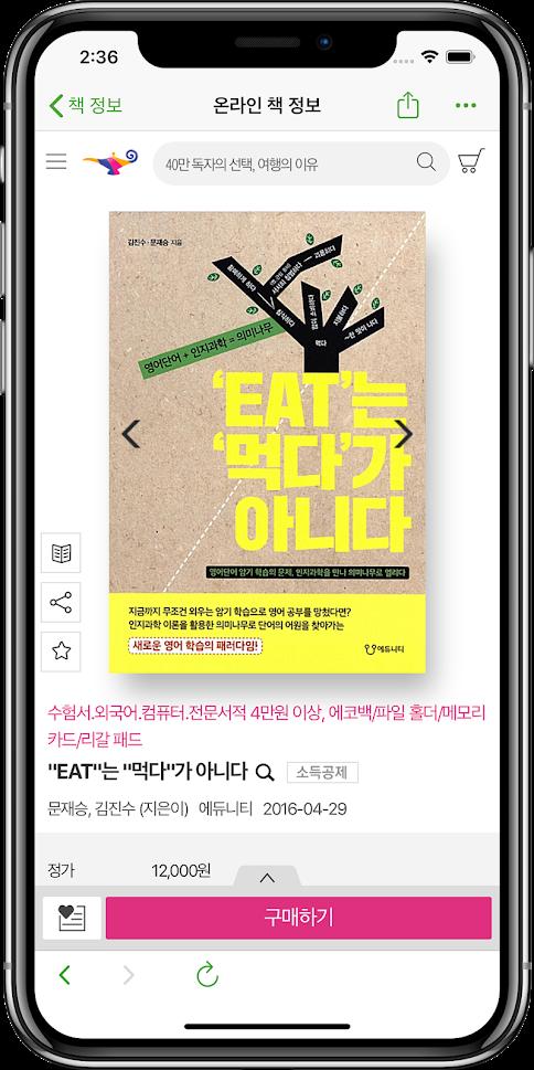 북트리 도서관리앱 책 정보 온라인 더 보기