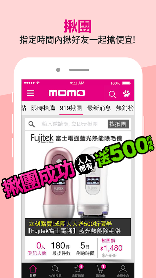 momo購物網 - Android Apps on Google Play