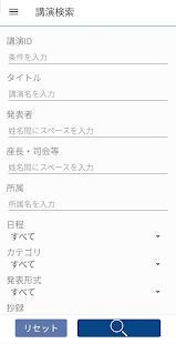 Download 第20回日本抗加齢医学会総会(jaam20) For PC Windows and Mac apk screenshot 2