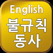 G영어불규칙동사 APK icon