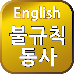 G영어불규칙동사 APK Download for Android