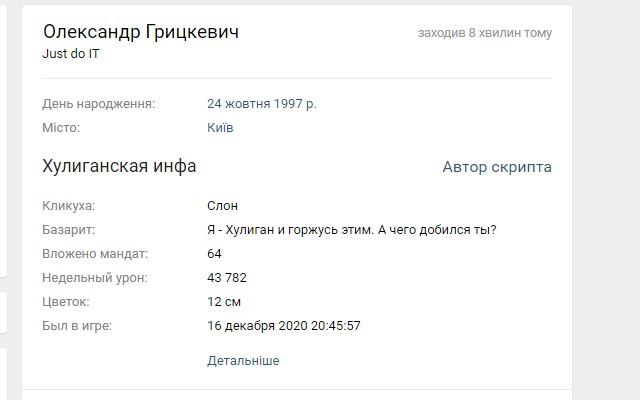 Скрипт для игры Хулиганы ВК by Kovcheq