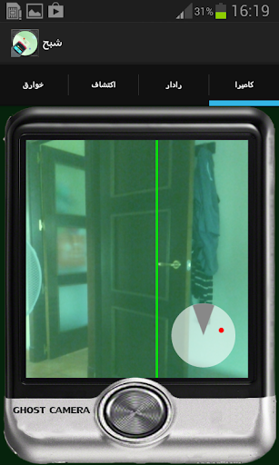 أشباح screenshot