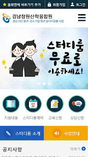Download 청년 친화형 스마트 산단 Job-Belt 구축사업 For PC Windows and Mac apk screenshot 1