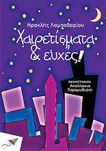 Photo: Χαιρετίσματα & ευχές, Ηρακλής Λαμπαδαρίου, εικονογράφηση: Απολλώνια Παραμυθιώτη, Εκδόσεις Σαΐτα, Φεβρουάριος 2013, ISBN: 978-618-5040-01-7 Κατεβάστε το δωρεάν από τη διεύθυνση: http://www.saitapublications.gr/2013/02/ebook.22.html