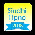 Sindhi Tipno 2018 download