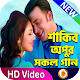 Download শাকিব ও অপু এর সকল গান । Shakib and Apu Songs For PC Windows and Mac