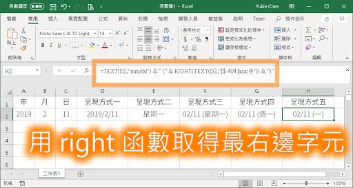 用 right 函數取得最右邊的字元
