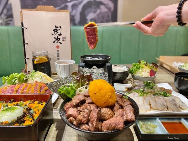 虎次日式炸牛排(草衙店)