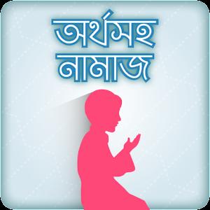 নামাজ শিক্ষা অর্থসহNamaj sikka