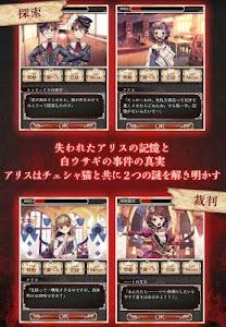 アリスの精神裁判 screenshot 2