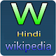 Hindi Wikipedia Download on Windows