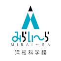 浜松科学館 コンパス icon