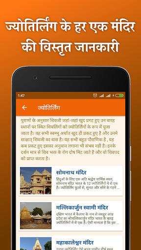 Shiv Mandir- Bhakt Apps screenshots 1