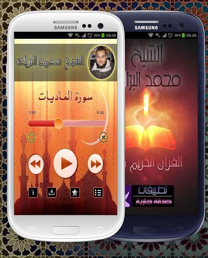 القران الكريم بصوت محمد البراك