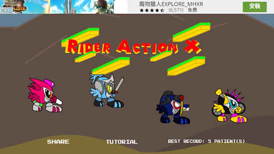 Rider Action X screenshot