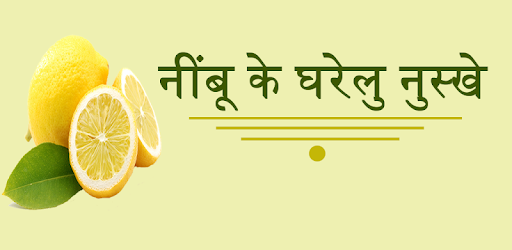 Nimbu Ke Gharelu Nuskhe Hindi app (apk) free download for Android/PC/Windows screenshot
