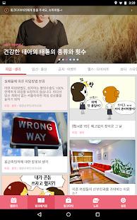 여성앱 1위- 핑크다이어리 (피임 생리 배란 임신달력) - screenshot thumbnail