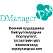 DManager Icon