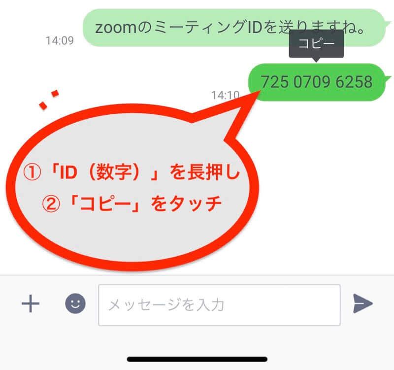 zoom参加方法のiPhone画像7