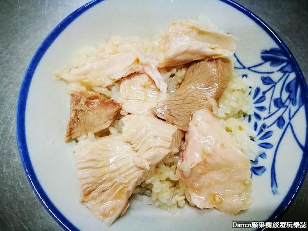嘉義火雞肉飯推薦|和平嘉義火雞肉飯/嘉義排隊美食人氣名店雞片飯好吃涮嘴
