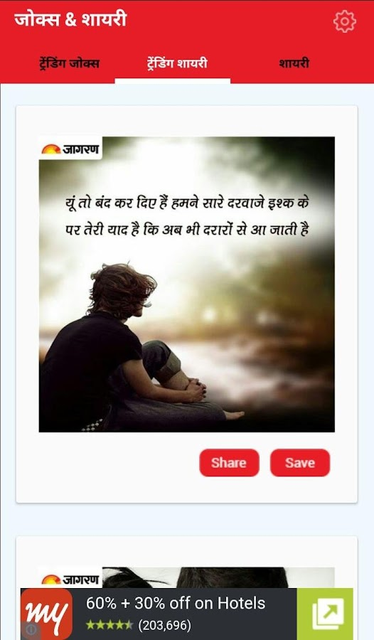 Jokes & Shayari in Hindi- screenshot