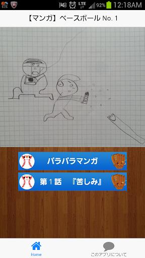 将来のプロ野球選手?!作【マンガ】【ベースボール】第1話〜♪