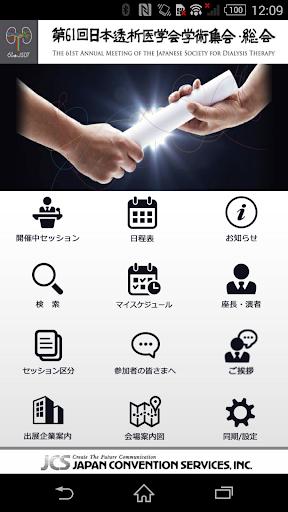 第61回日本透析医学会学術集会・総会