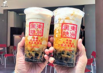 東洲黑糖奶舖 (鹽埕店)