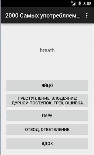 учим английский 2000 слов|玩教育App免費|玩APPs
