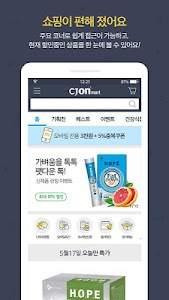 CJ온마트 screenshot 0