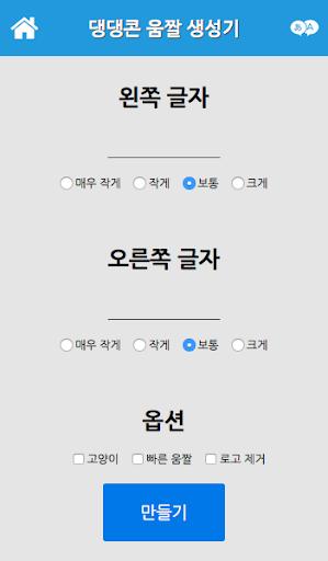 [공식] 댕댕콘 움짤 생성기 (시바견 움짤 생성기)  screenshots n 2
