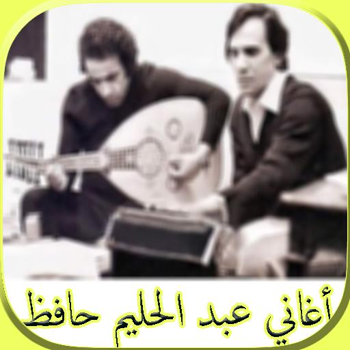 أغاني زمان :عبد الحليم حافظ