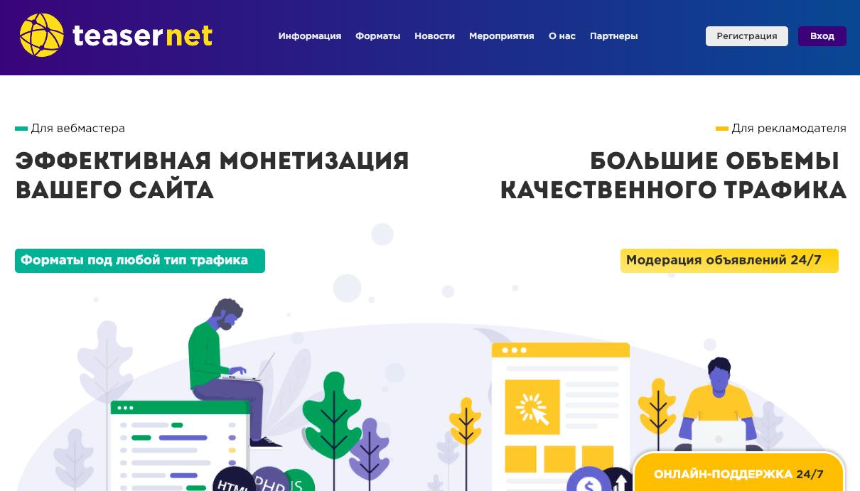 TeaserNet