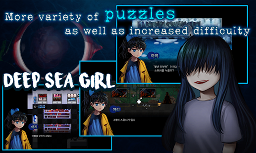 DeepSeaGirl [Horror Adventure]- screenshot