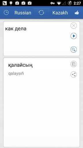 哈薩克語俄文翻譯