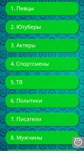 u0423u0433u0430u0434u0430u0439 u0432u043eu0437u0440u0430u0441u0442 3.1 screenshots 12